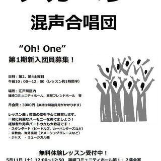 英語で歌いたい方必見。江戸川区のアカペラ混声合唱団Oh!One、メ...