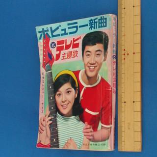 レトロ感たっぷりの歌本! 1966年、昭和41年(53年前)の雑誌