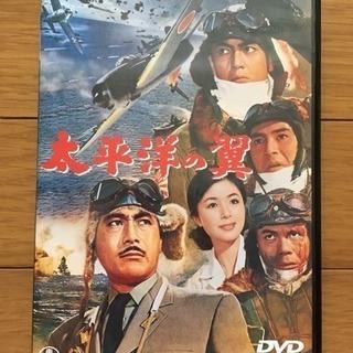 太平洋の翼 東宝DVD名作セレクション