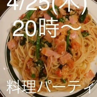 4/25 20時から下北沢にて料理パーティの画像