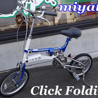 【 MIYATA/ミヤタ 】Click Folding クリック ...