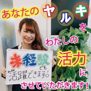 【人気の観光地×高収入】京都でガッツリ稼いでプライベートも充実🎵