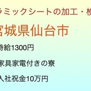 時給1300円!!月収見込み25万円以上可🎶  寮あります! 工...