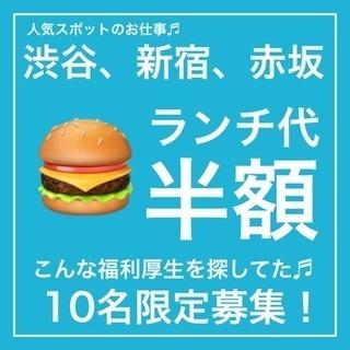 出勤時のランチ代半額毎回負担!勤務地:渋谷、新宿、赤坂の人気スポッ...