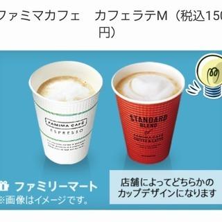 完売感謝→至急! ファミマカフェラテ5個 750円分 53%引 ...