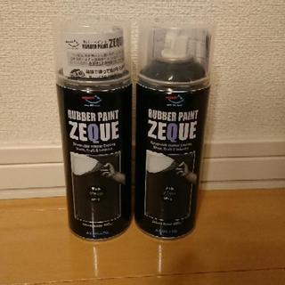 【新品2本値下】AZ ラバーペイント ZEQUE(マットブラック...
