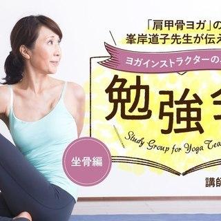 【9/29】峯岸道子「ヨガインストラクターのための勉強会」 テー...