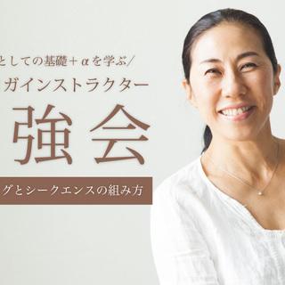 【6/9】初心者ヨガインストラクターのための勉強会 シークエンス