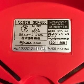 YAMAZEN たこ焼き器 SOP-650 − 愛知県