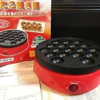 YAMAZEN たこ焼き器 SOP-650