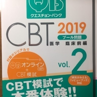 QB クエスチョンバンク CBT 医学部 2019年度
