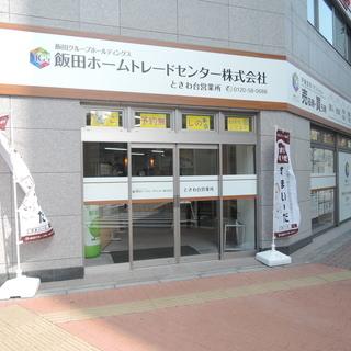 「新店舗オープンスタッフ」PC入力業務、電話対応スタッフ募集