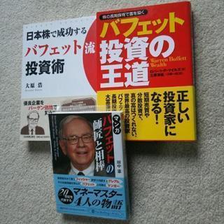 [3冊セット] 投資家:バフェット本