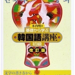 🇰🇷鎌ヶ谷韓国語教室📣【毎週金曜日】