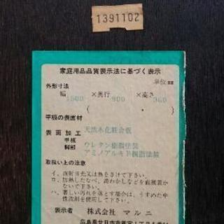 マルニの高級家具 0円