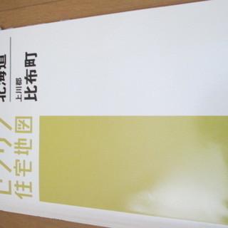 ゼンリン住宅地図 北海道上川郡比布町 最新版/2017年3月/B...