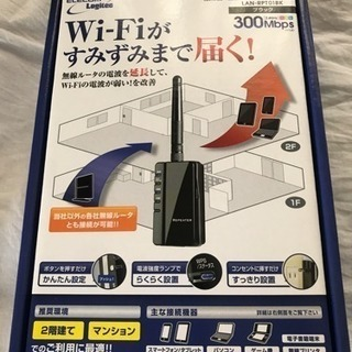 あげます。無線LAN中継機