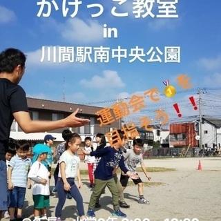 5月2日かけっこ教室in川間駅南中央公園