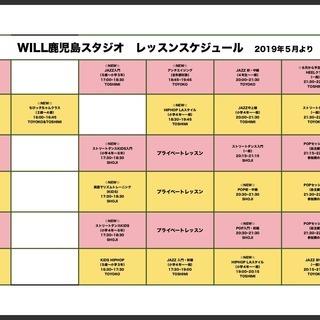 ダンススタジオ WILL 鹿児島スタジオ  - 鹿児島市