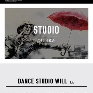 ダンススタジオ WILL 鹿児島スタジオ  - ダンス