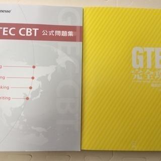 【値下げしました】2冊 GTEC 問題集 受験対策