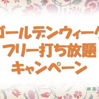 【ゴールデンウィーク限定】フリー打ち放題キャンペーン!1200円で...