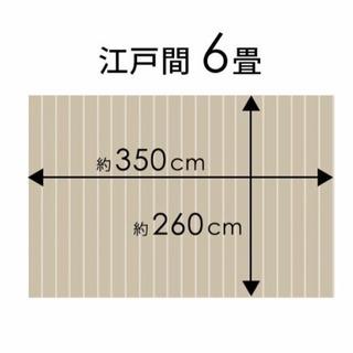 ウッドカーペット 6畳用 引き取り専用