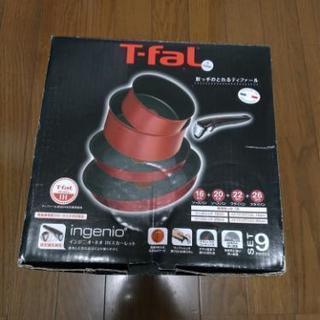 T-fal9点セット(値段交渉歓迎)