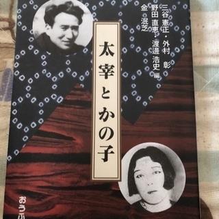 太宰とかの子の本