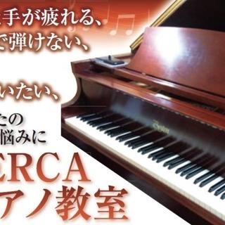 手が疲れず、美しい音で弾きたい方の為のピアノ教室 RICERCAピ...