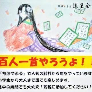 競技かるた 流星会 〜hyakunin-issyu Compet...