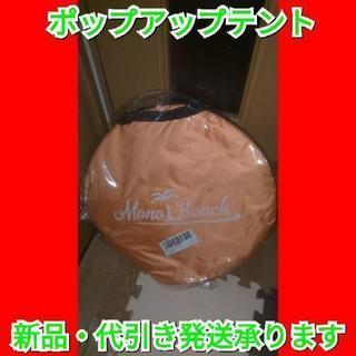 【商談中】サンシェードテント ワンタッチテント ポップアップ ビ...