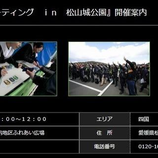 KCBM(KAZEコーヒーブレイクミーティング) in 松山城公園