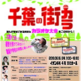誰でも参加できるカラオケ大会「千葉の街カラ」参加者募集!