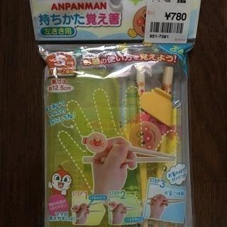 左きき用補助箸 アンパンマン