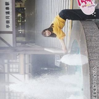 【ももクロ春の一大事2019in黒部】宇奈月温泉駅 温泉噴水 ×...