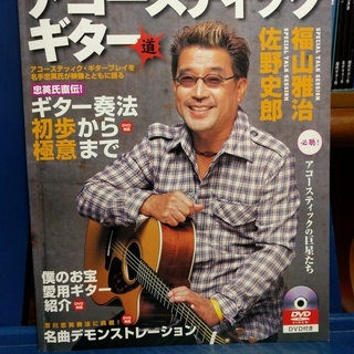 アコースティックギターのDVD付きの3冊です。