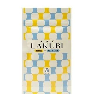 悠悠館 LAKUBI ラクビ 3袋 めざせ腸美人。美しい腸内フロ...