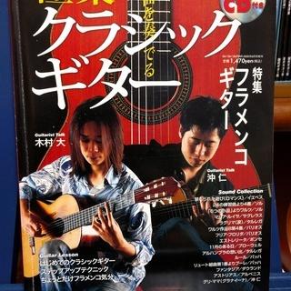クラシック、アコースティックギターのCD付きの3冊です。