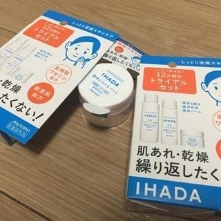 イハダIHADA(資生堂)新品