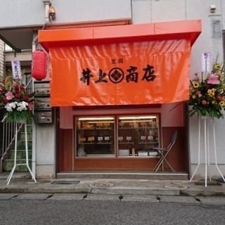 岡山県笠岡市中央町 【アルバイト募集】焼き鳥屋