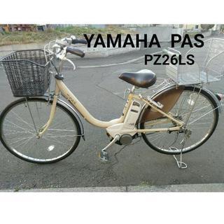 電動自転車 電動アシスト自転車 YAMAHA PAS