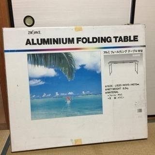アルミ フォールディングテーブル