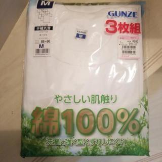【取引中】未使用 グンゼ  2枚 半袖 Mサイズ
