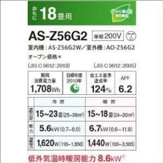 富士通ゼネラル as-z56g2w 製造年2017年