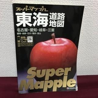 スーパーマップル 東海3県道路地図  ❷