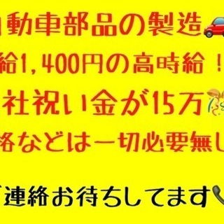 【急募案件!】愛知県豊田市で自動車部品の製造⚙️月収見込30万円...