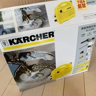 ケルヒャー KARCHER  新品未使用