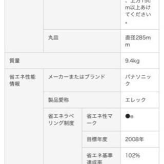 Panasonic レンジ - 家電