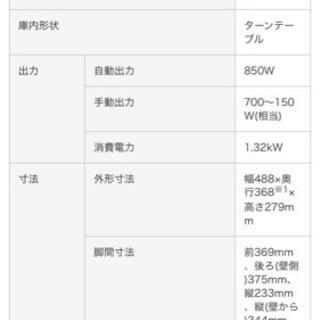 Panasonic レンジ - 丸亀市